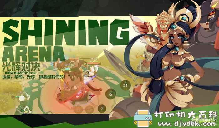 安卓游戏分享 光輝對決 MOD 类王者荣耀自由MOBA新玩法手游!图片 No.5
