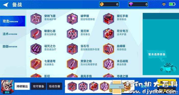 安卓游戏分享 光輝對決 MOD 类王者荣耀自由MOBA新玩法手游!图片 No.6
