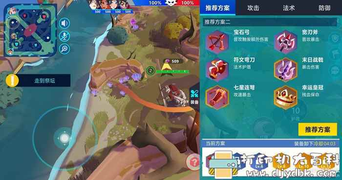 安卓游戏分享 光輝對決 MOD 类王者荣耀自由MOBA新玩法手游!图片 No.9