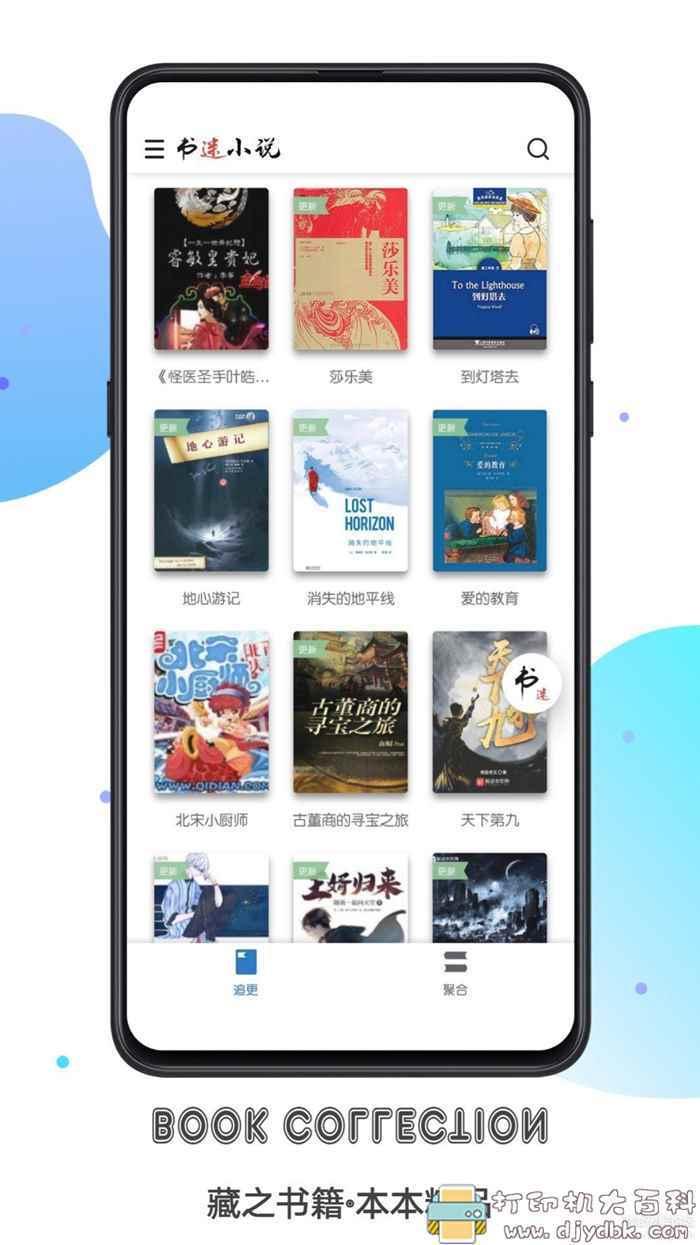 [Android]书迷小说V1.04.03云畅享正式版图片 No.1