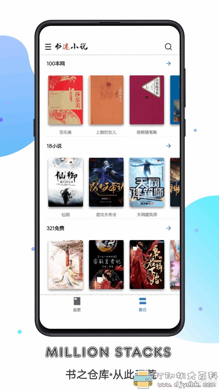[Android]书迷小说V1.04.03云畅享正式版图片 No.2