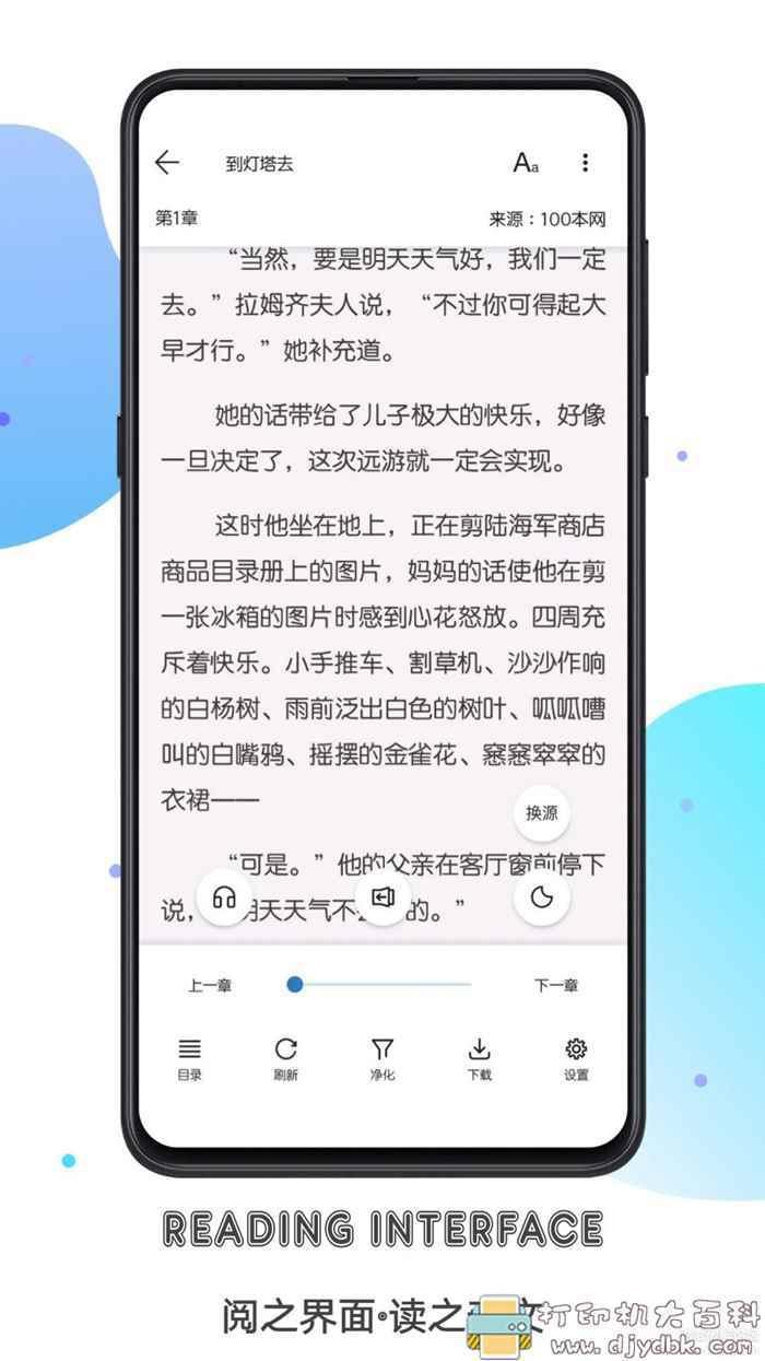 [Android]书迷小说V1.04.03云畅享正式版图片 No.3