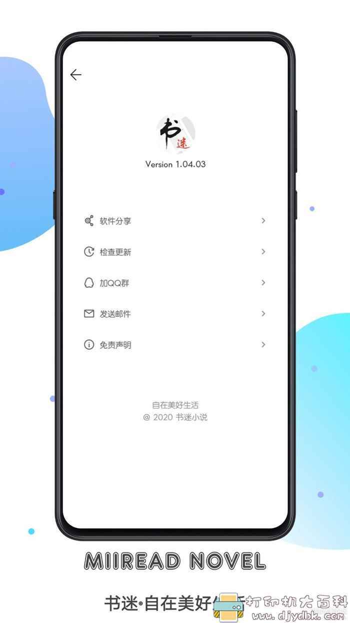 [Android]书迷小说V1.04.03云畅享正式版图片 No.4