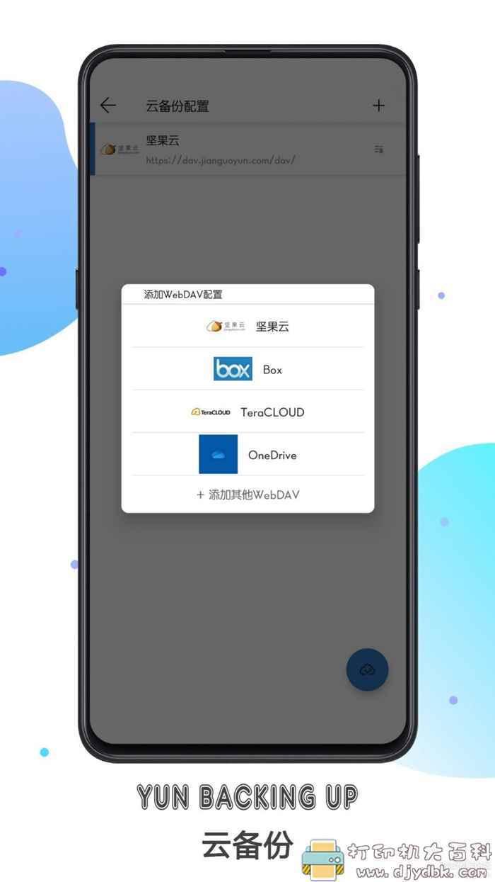 [Android]书迷小说V1.04.03云畅享正式版图片 No.5