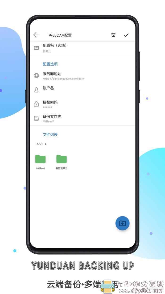 [Android]书迷小说V1.04.03云畅享正式版图片 No.6
