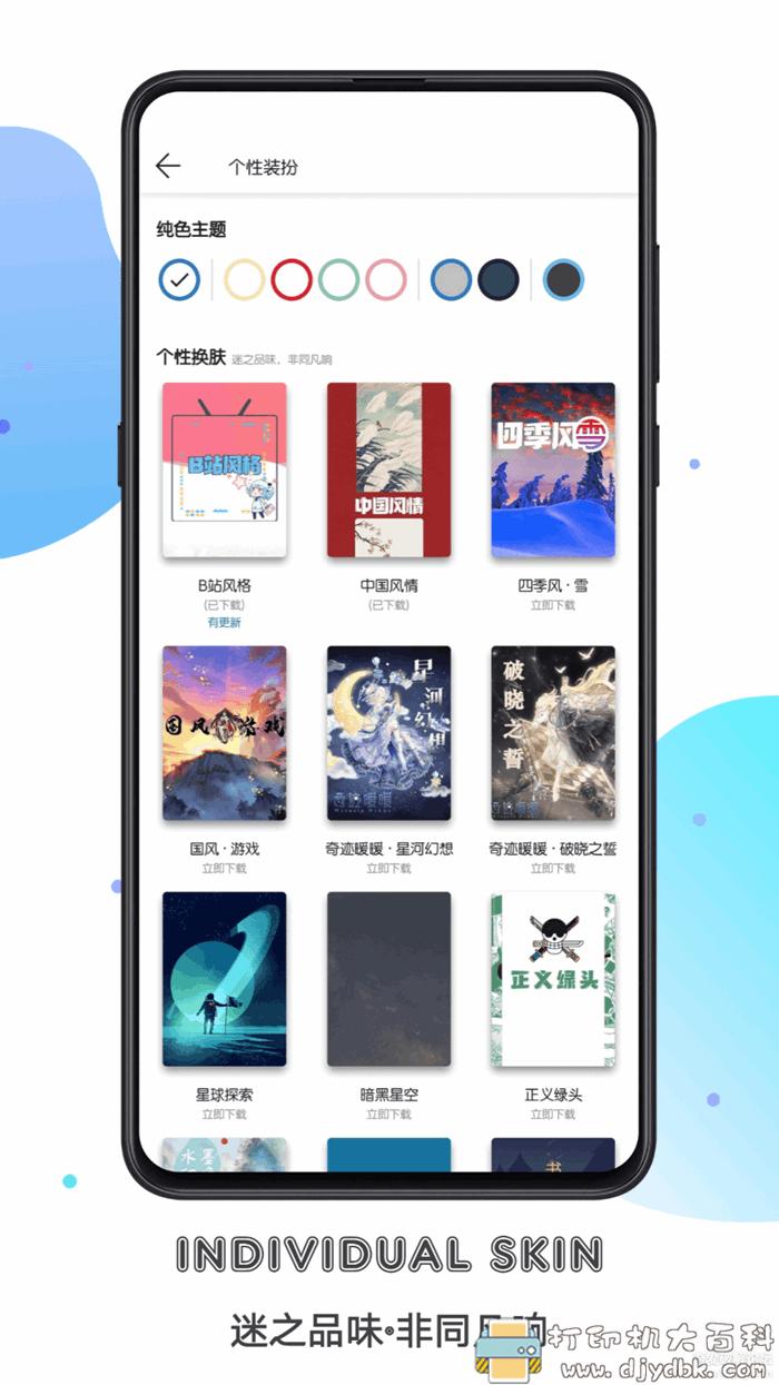 [Android]书迷小说V1.04.03云畅享正式版图片 No.7