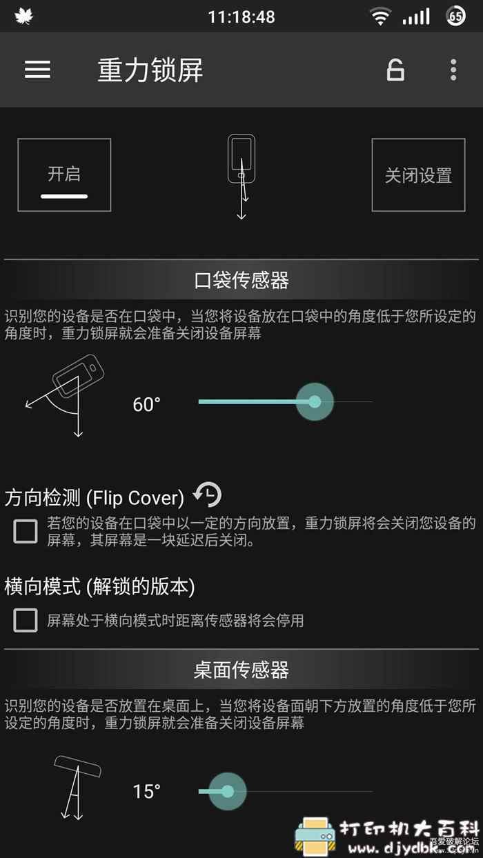 安卓 重力锁屏「Gravity Screen Pro」v3.25.0.0破解专业版图片 No.2