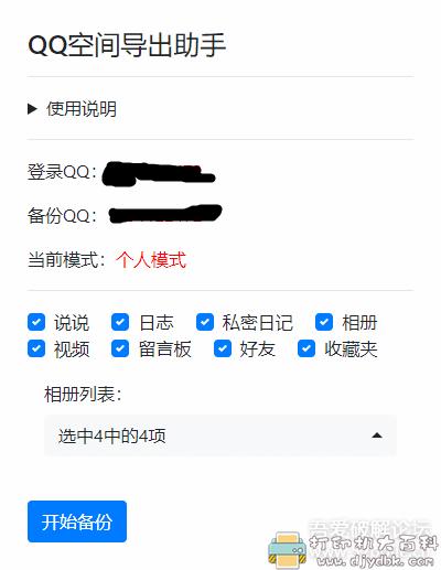 推荐一款好用的QQ浏览器插件,可导出QQ空间相册照片,说说,日志等 配图 No.2