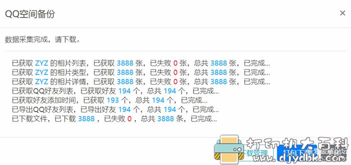 推荐一款好用的QQ浏览器插件,可导出QQ空间相册照片,说说,日志等 配图 No.3