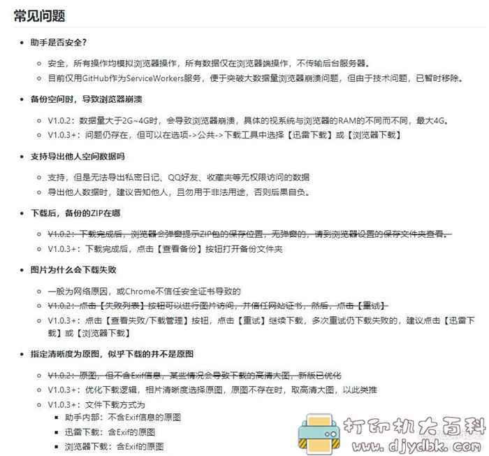推荐一款好用的QQ浏览器插件,可导出QQ空间相册照片,说说,日志等 配图 No.5