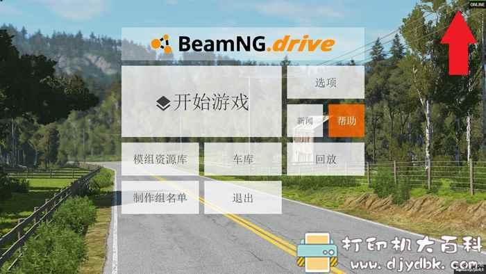 PC游戏分享:车祸模拟器BeamNG Drift v0.18.4.1/官方中文学习版 配图 No.1