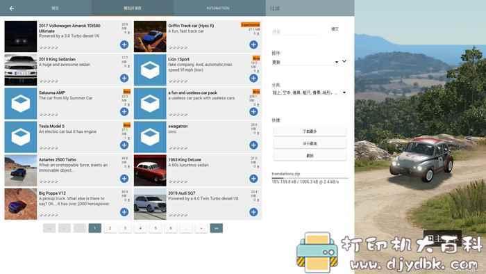 PC游戏分享:车祸模拟器BeamNG Drift v0.18.4.1/官方中文学习版 配图 No.3