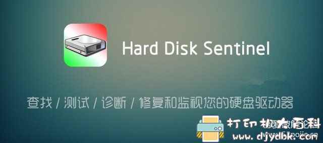 [Windows]硬盘哨兵(Hard Disk Sentinel)5.61中文绿便携专业版图片 No.1