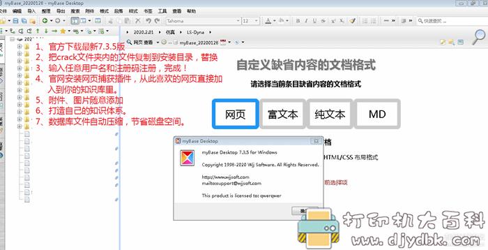 [Windows]打造私人知识宝库利器——mybase 7.3.5图片
