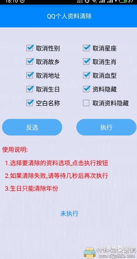 [Android]布偶必备工具V5.8 (QQ多功能合集软件)图片 No.3