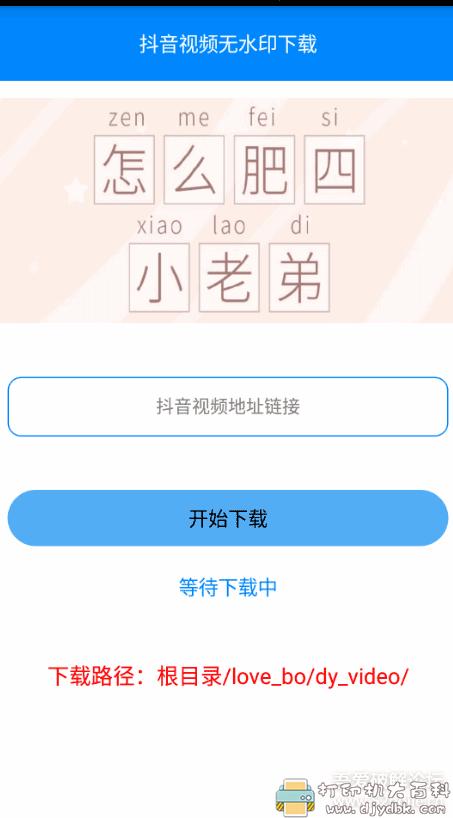 [Android]布偶必备工具V5.8 (QQ多功能合集软件)图片 No.6