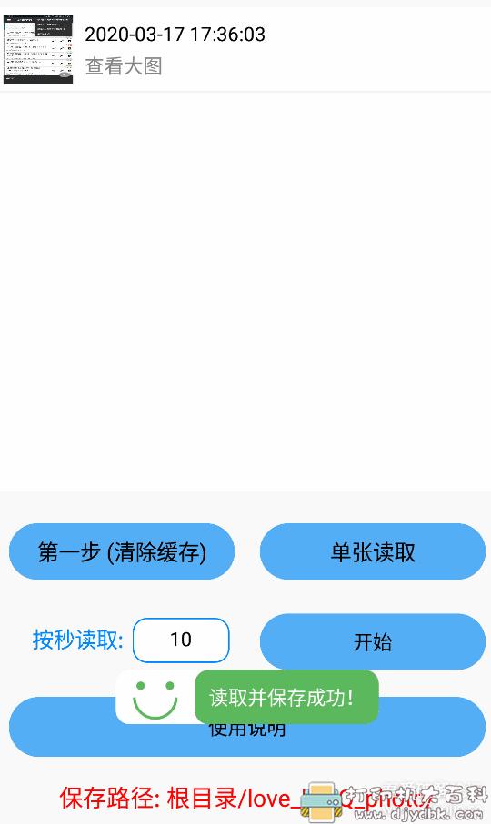 [Android]布偶必备工具V5.8 (QQ多功能合集软件)图片 No.7