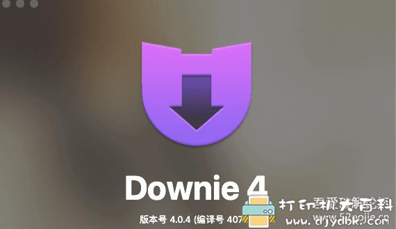 Mac好用的视频下载工具:Downie 4.0.4,支持优酷土豆和youtube