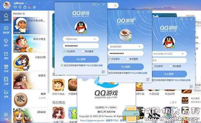 [Windows]QQ游戏 v5.21 (57171) 绿色特别版+怀旧版+记牌器图片
