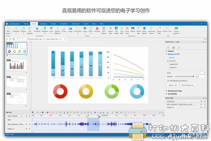 电子教学录屏软件Active Presenter pro8.0.3中文特别版图片 No.3