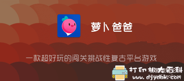 安卓闯关游戏分享:Dadish「萝卜爸爸」v1.08.0去广告清爽版 配图 No.1