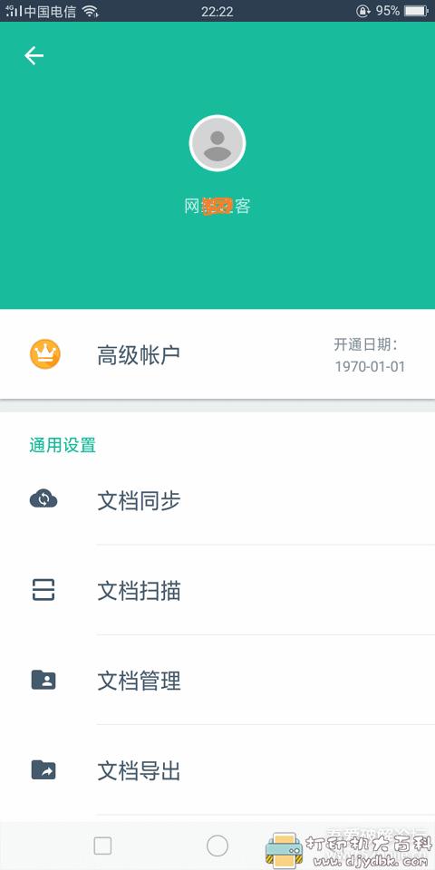 安卓 扫描全能王_6.8.6特别解锁版图片 No.2