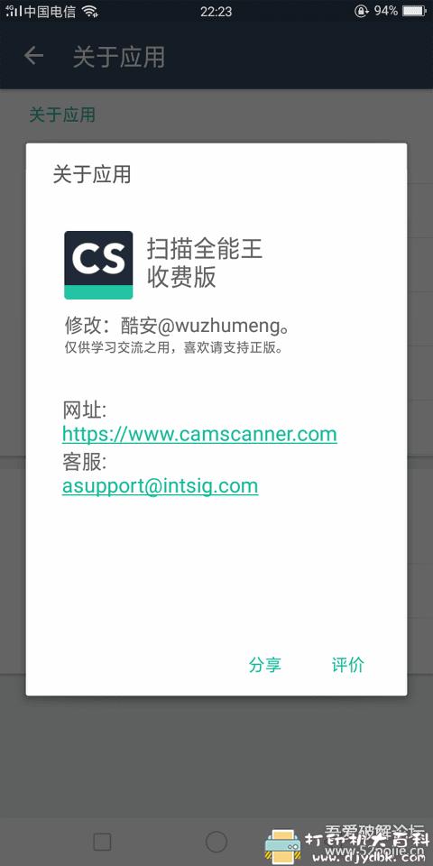安卓 扫描全能王_6.8.6特别解锁版图片 No.3