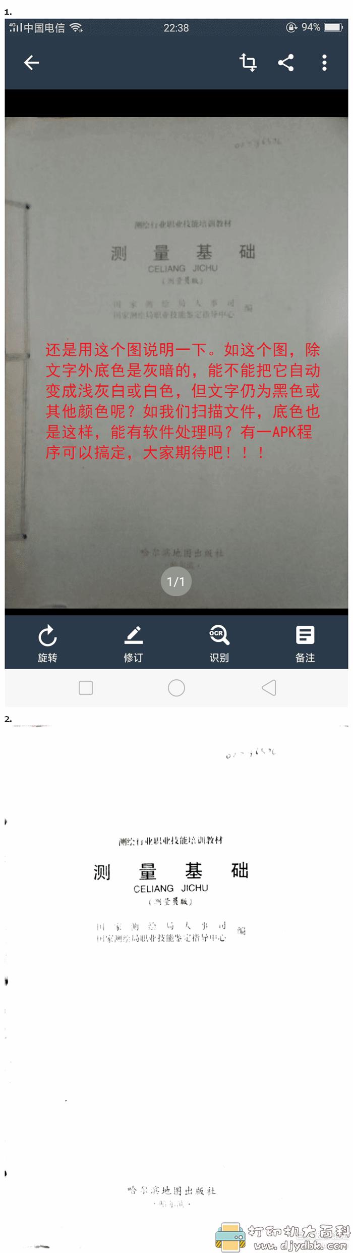安卓 扫描全能王_6.8.6特别解锁版图片 No.5