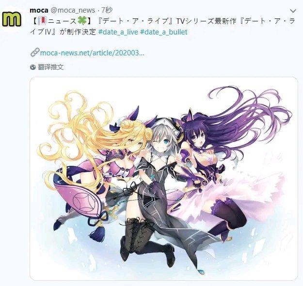 官宣,约会大作战第四季动画制作决定_图片 No.1