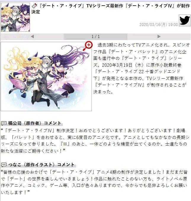 官宣,约会大作战第四季动画制作决定_图片 No.2