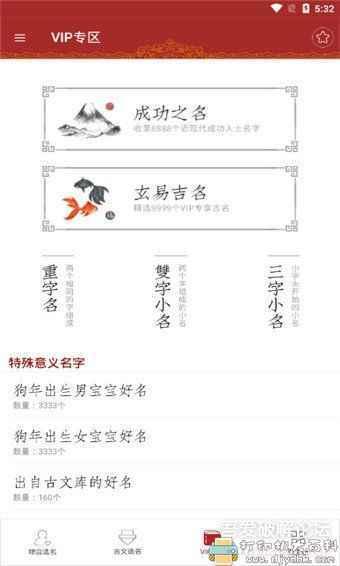 安卓 起名大师v7.2 高级版图片 No.1