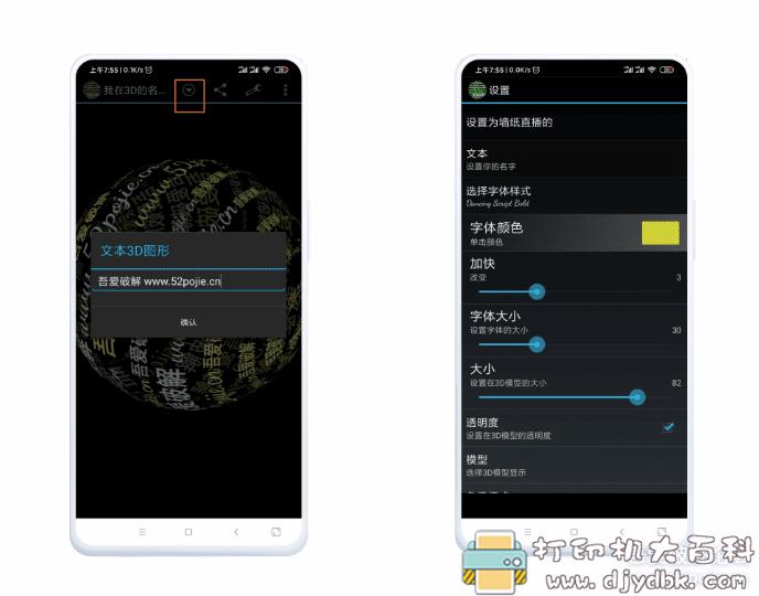 安卓动态壁纸app:我在3D的名字 汉化版 配图 No.2