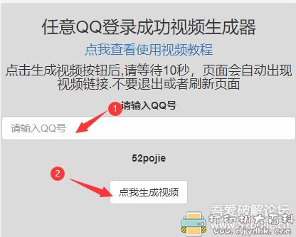 任意QQ号成功登录视频生成器图片 No.1