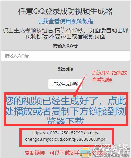 任意QQ号成功登录视频生成器图片 No.2