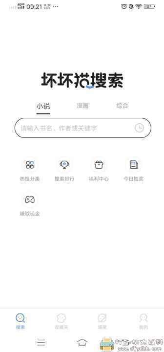 安卓小说神器 坏坏猫小说v1.4.0高级版,3月19日最新版图片 No.1