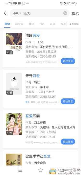 安卓小说神器 坏坏猫小说v1.4.0高级版,3月19日最新版图片 No.2