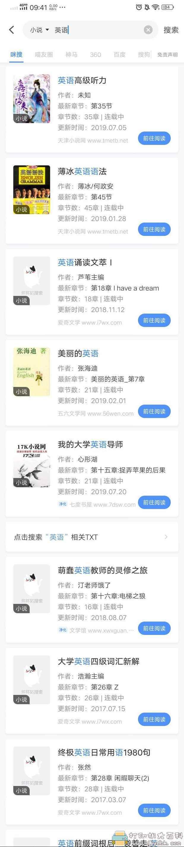 安卓小说神器 坏坏猫小说v1.4.0高级版,3月19日最新版图片 No.3