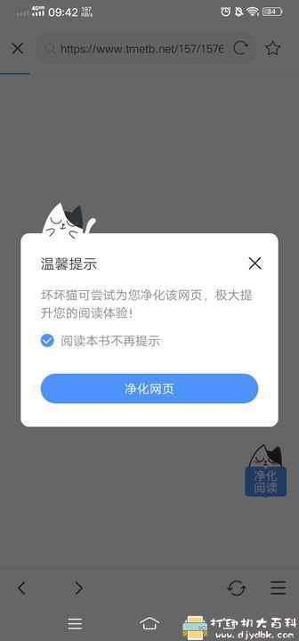 安卓小说神器 坏坏猫小说v1.4.0高级版,3月19日最新版图片 No.4