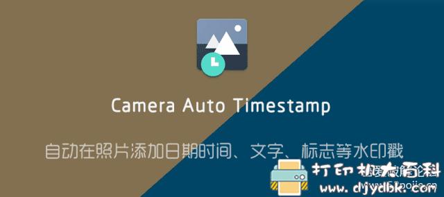 自动给图片添加日期或水印,安卓Camera Auto Timestamp Pro v2.43解锁专业版图片 No.1