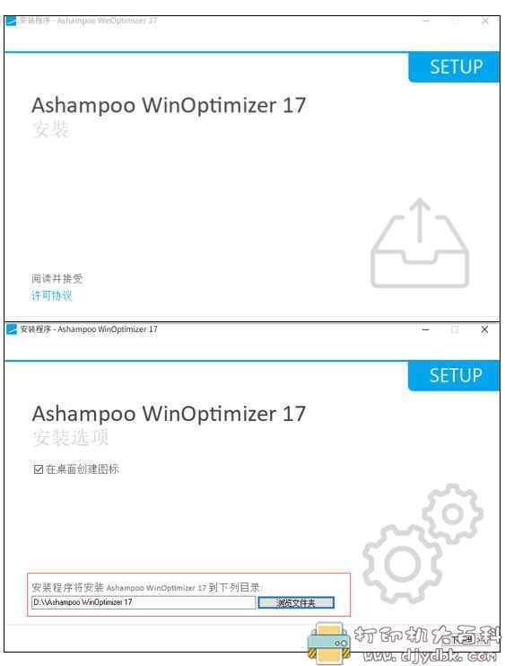 电脑系统优化神器:「Ashampoo 17 」图片 No.1