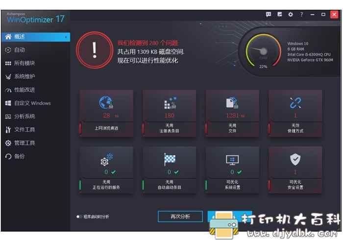 电脑系统优化神器:「Ashampoo 17 」图片 No.2
