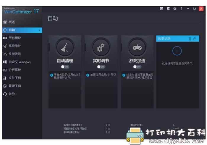 电脑系统优化神器:「Ashampoo 17 」图片 No.3