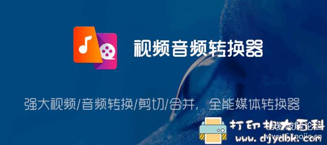 安卓 视频音频转换器Video to MP3 Converter v1.5.4解锁VIP版图片 No.1
