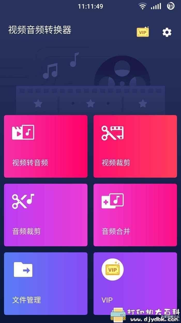 安卓 视频音频转换器Video to MP3 Converter v1.5.4解锁VIP版图片 No.2