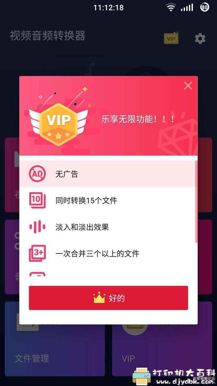 安卓 视频音频转换器Video to MP3 Converter v1.5.4解锁VIP版图片 No.3