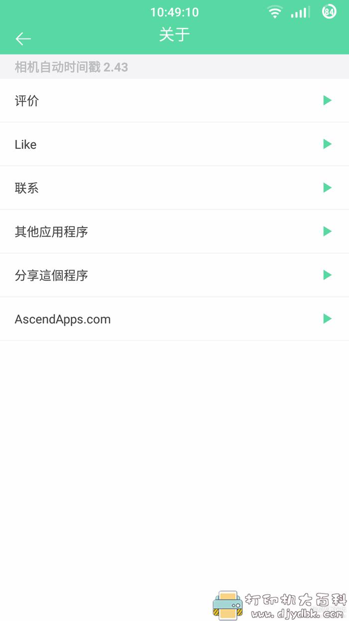 安卓 视频音频转换器Video to MP3 Converter v1.5.4解锁VIP版图片 No.4