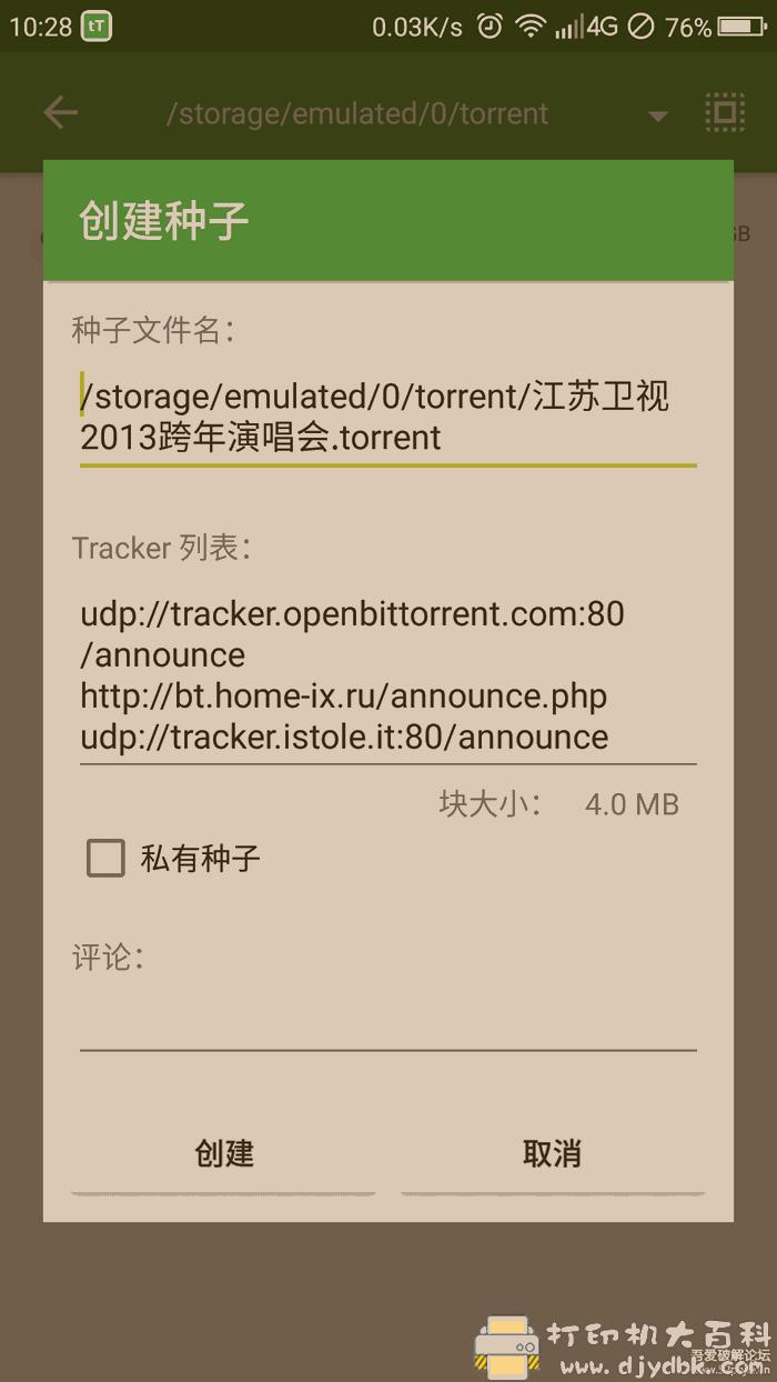ttorrent安卓手机制作种子兼下载工具图片 No.2