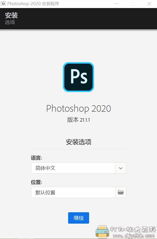 [Windows]Adobe_Photoshop_2020_21.1.1.121图片 No.1
