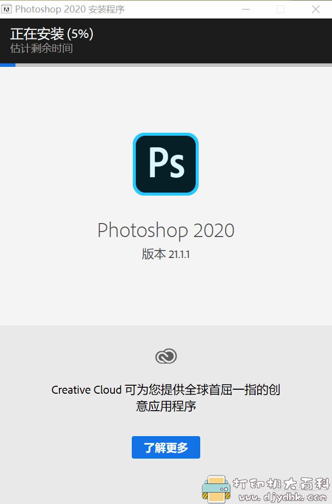 [Windows]Adobe_Photoshop_2020_21.1.1.121图片 No.2