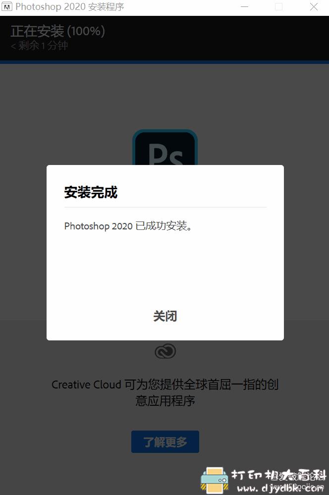 [Windows]Adobe_Photoshop_2020_21.1.1.121图片 No.3